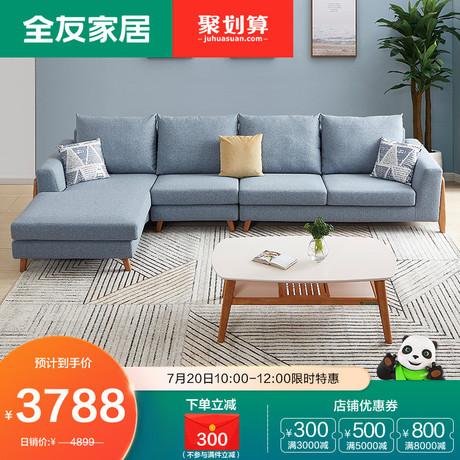全友家居实木外架布艺沙发简约现代可拆洗客厅家具布沙发102360商品大图