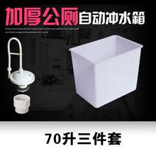 70升蹲便器冲水挂墙大号水箱学校工厂公共厕所塑料全自动冲水箱