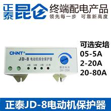 正泰JD8电动机综合保护器过载缺相断相0.55220A2080A