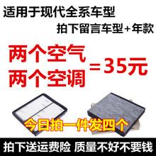 適配現代伊蘭特空氣濾芯索八悅動朗動瑞納名圖IX35勝達途勝濾清器