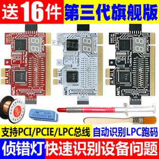 台式机多用途调试卡 PCI 电脑主板诊断卡 LPC故障检测卡测试卡