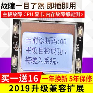 新款 台式机主板故障检测试卡 电脑诊断卡 PCI中文诊断卡