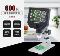 Mobile phone repair microscope HD 600 times with screen industrial electronic digital magnifying glass circuit board repair
