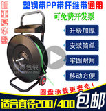 Plastic steel strapping trolley with disc car disc plastic strapping machine car PP packing with bracket car