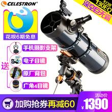 星特朗天文望远镜130eq高倍高清夜视专业观星深空成人可手机拍照
