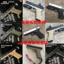 战术G18格洛克刻字版电动连发下供弹水弹枪回膛荒野CS手枪吃鸡装