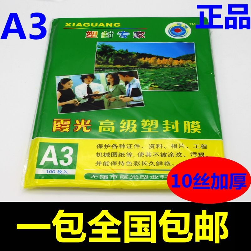 霞光A3塑封膜10C护卡膜A4过塑膜10S过胶膜a3照片膜10丝塑封膜