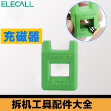 伊莱科 螺丝批加磁器/减磁器 充磁器 螺丝刀快速去磁器 消磁器