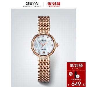 GEYA格雅手表女款正品女小巧气质贝母小表盘钢带女表名牌女士手表