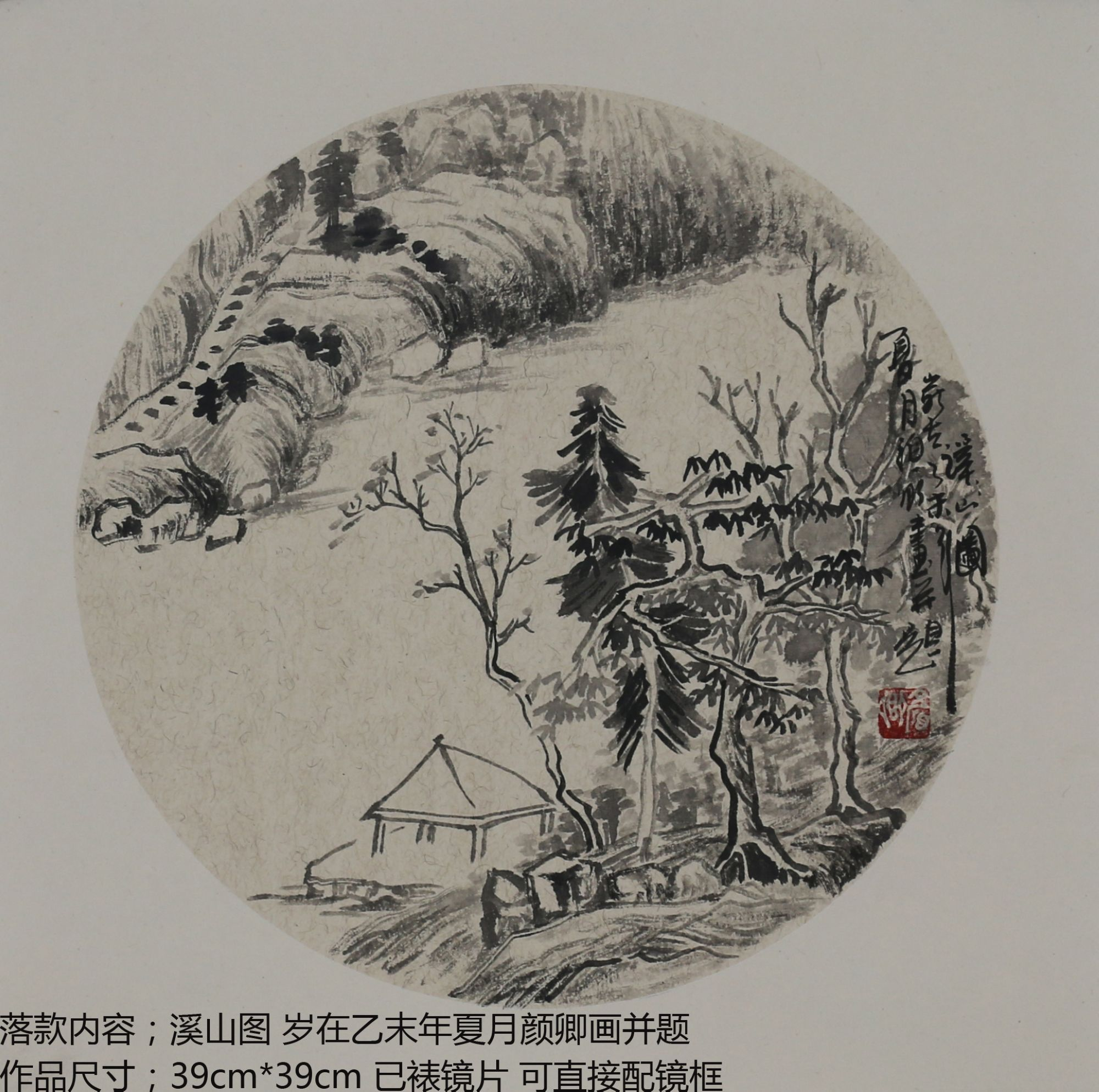 Китайская живопись Артикул 575298437207
