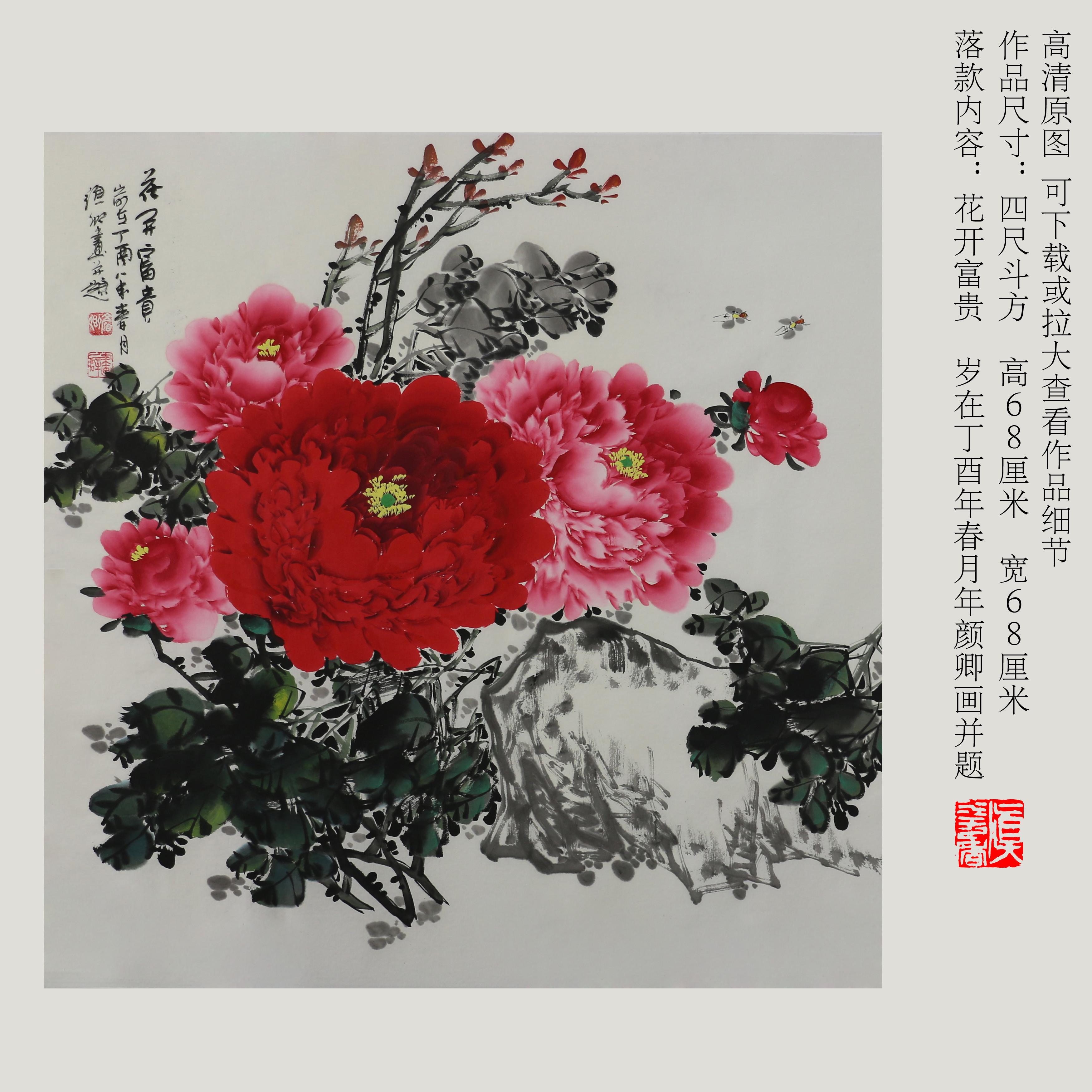 Китайская живопись Артикул 574242572366