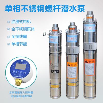 全自动油浸式螺杆潜水泵不锈钢深井泵小型家用单相高扬程抽水泵