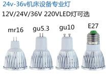 数控机床灯灯芯工作灯36v灯泡36伏24V交流led灯220V射灯泡