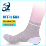 俊竹 防脚裂袜 防裂袜子  脚干脚裂袜 男士薄棉足跟型 护脚防裂袜