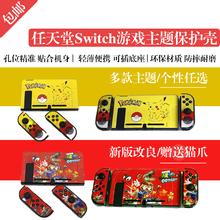 包邮 NS分体式水晶壳 任天堂switch保护壳磨砂彩套 游戏主题彩壳