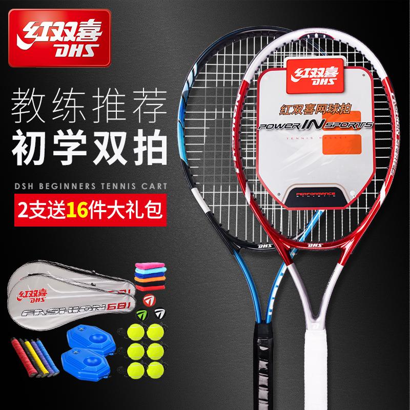 红双喜网球拍单人初学者训练套装网球带线回弹双人男女士一体专业
