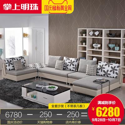 掌上明珠家居 大户型皮布艺沙发现代转角小客厅沙发组合可带脚踏