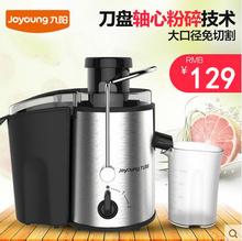 Joyoung九阳JYZD51榨汁机家用电动果汁机多功能免切割特价正品