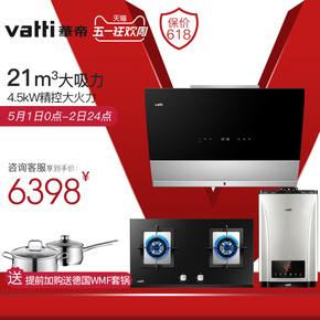 Vatti/华帝90+42B+30-16/i13011侧吸式抽油烟机灶具消热三件套装