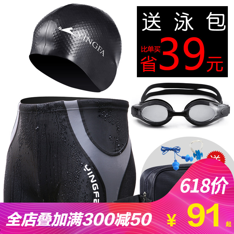 泳衣男英發套裝
