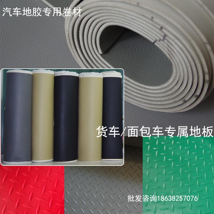 汽车地胶卷材 耐磨可裁剪加厚地板革 塑胶防水面包车货车地垫卷材