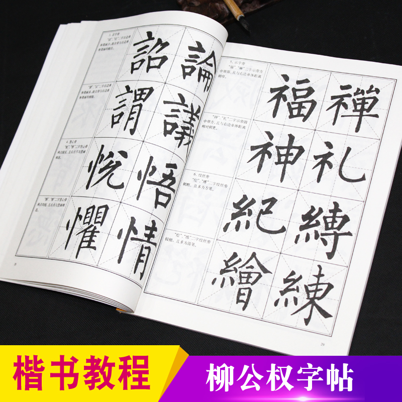 柳体大楷毛笔字帖