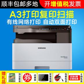三星K2200ND黑白激光打印机A3复印机A4多功能复合扫描网络一体机