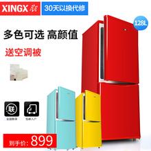 XINGX/星星 BCD-128E 彩色小型家用节能双门 冷藏冷冻小冰箱多色