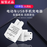 Electric car mobile phone charger fast charging bottle car 12V/96V universal car phone USB dual-hole converter head