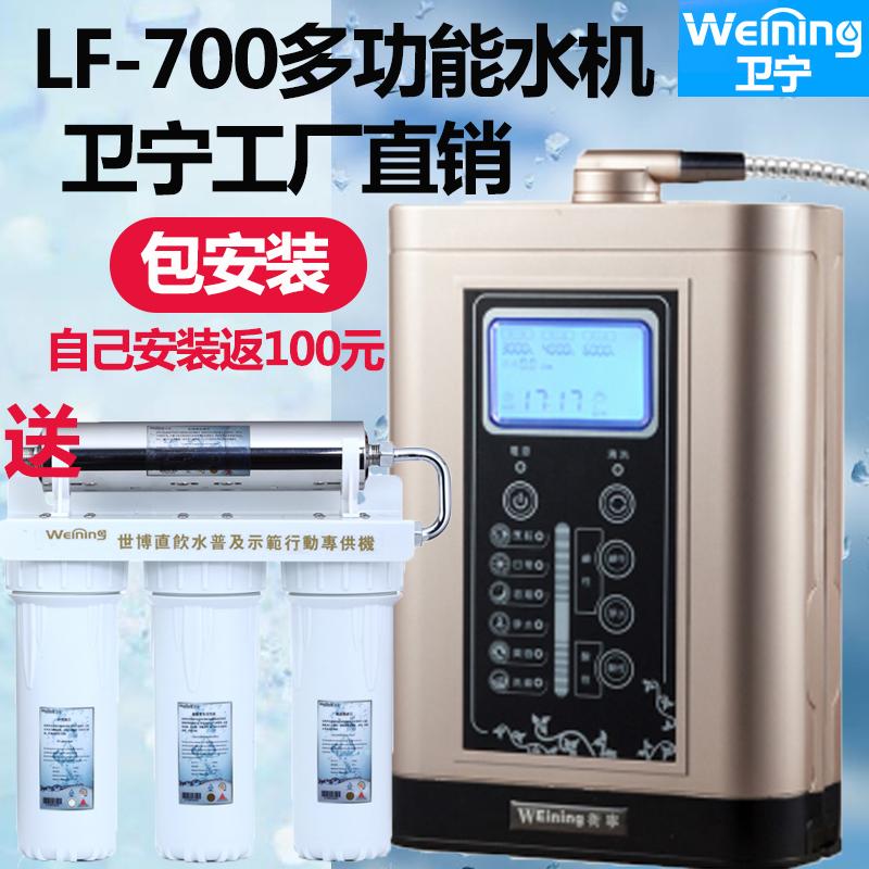 电解水离子净水器