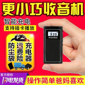PANDA/熊貓 6200插卡可充電收音機老人迷你便攜式調頻廣播半導體