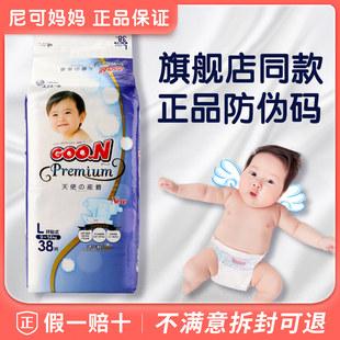 日本大王天使婴儿宝宝超薄透气纸尿裤L新生儿尿不湿NB S M l