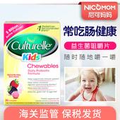 美国Culturelle康萃乐30片水果味LGG儿童益生菌咀嚼片
