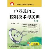 Genuine spot electrical and PLC control technology and training the second version of the 2 Cui Jinhua PLC Technology Electrical Control System materials machinery industry press 9787111504