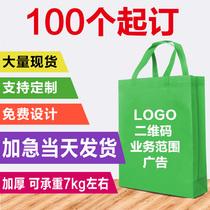 无纺布袋子定做手提袋环保袋定制购物袋现货印字logo订做广告空白