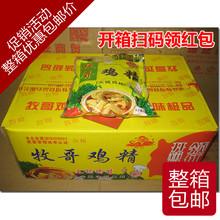 整箱 牧歌火锅酸辣粉鸡精 诺亚商贸 牧哥鸡精454克 包邮 20袋