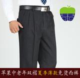 正品苹果中老年男士双褶西裤夏季薄款高腰深档宽松休闲免烫西装裤