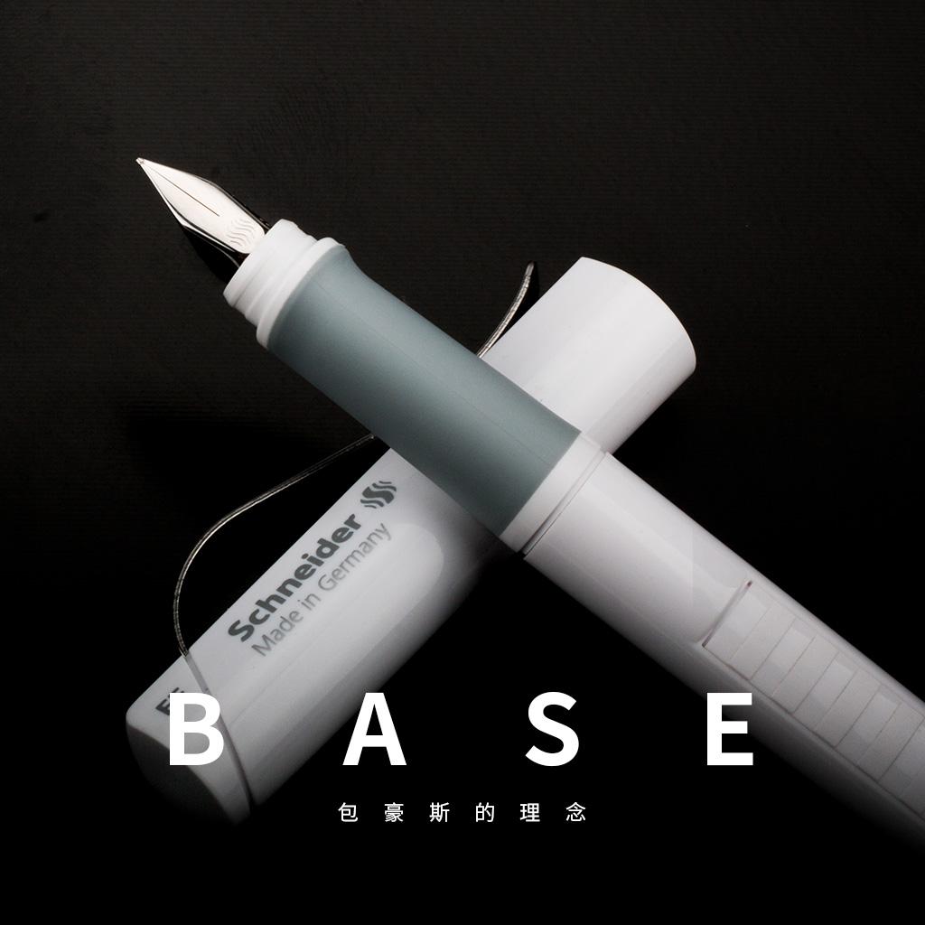 败家实验室 百元醉德味 德国施耐德 BASE-EF商务钢笔 败家特别版