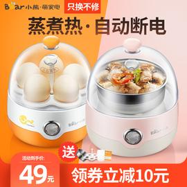 小熊煮蛋器家用迷你蒸蛋器小型鸡蛋羹机不锈钢多功能自动断电蛋羹图片