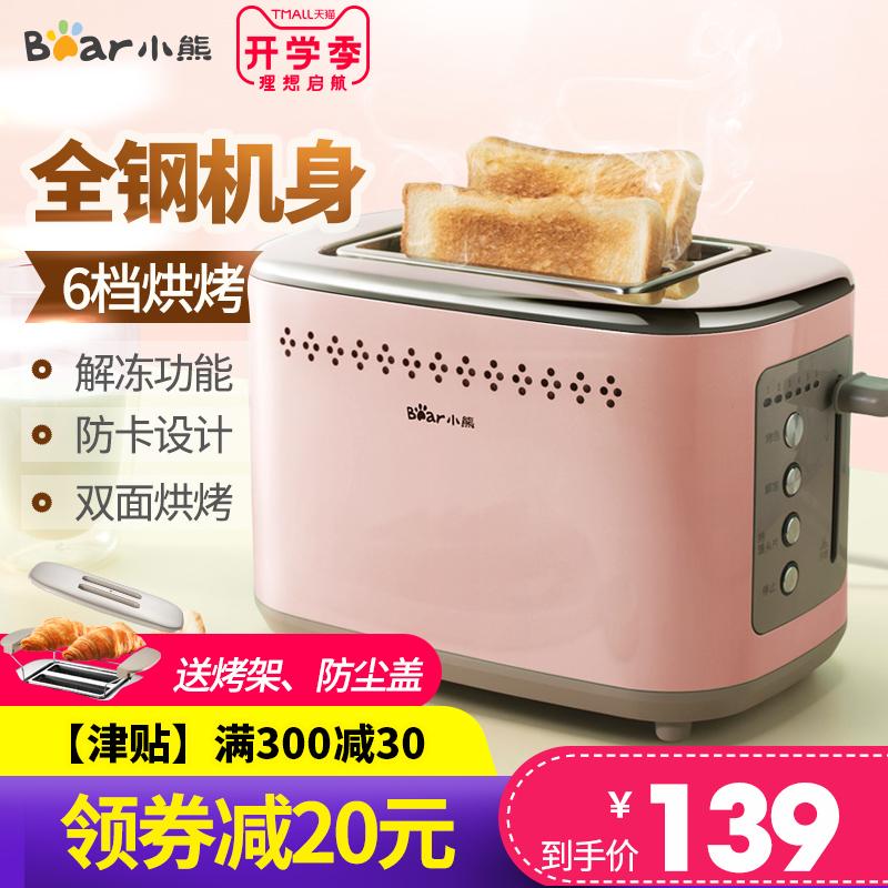 小熊烤面包机家用片多功能早餐机小型多士炉迷你全自动土吐司机