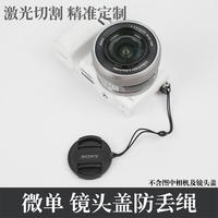 Sony digital camera lens cover anti-lost rope camera cover anti-lost rope anti-lost tool leather custom