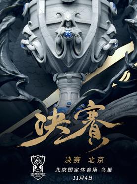 北京英雄联盟狂欢音乐节   LOL门票