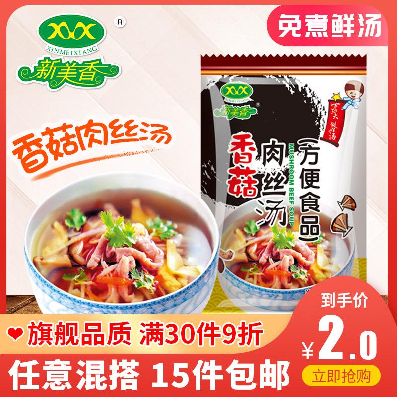 新美香香菇肉丝汤8g1包速食汤速溶蔬菜汤即食方便食品汤料团购