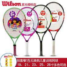 wilson威尔胜儿童网球拍21 25寸青少年初学者威尔逊碳素网球拍