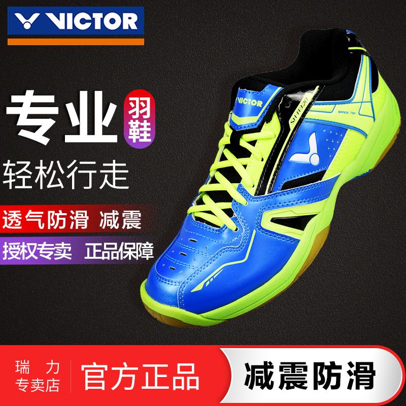 正品VICTOR胜利夏季男女鞋羽毛球鞋威克多运动透气防滑减震A320