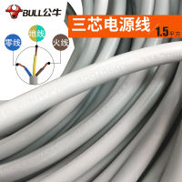 Bull power cord bold wire and cable line 1.5 square GB copper core multi-strand three core 16A load 4000W
