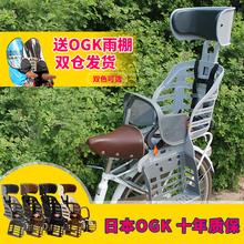 自行车电动车儿童后座椅日本进口OGK安全婴儿后置小孩宝宝坐扶手