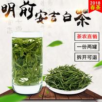 2018新茶明前高山绿茶珍稀白茶散装特级安吉白茶毛峰250g罐装茶农