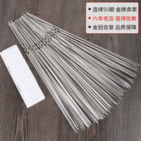 Stainless steel flat sign thickening Barbecue kebab barbecue sign iron sign skewer utensils household signing tools