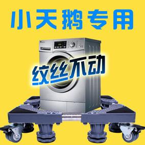 小天鹅专用洗衣机底座托架全自动滚筒移动支架垫加高固定通用架子